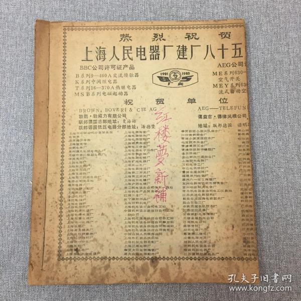 八十年代报纸连载剪报《红楼梦新补1~30全本》(仅缺第十一章)