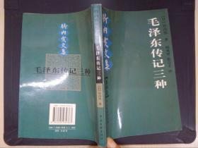 毛澤東傳記三種:竹內實文集(第四卷)