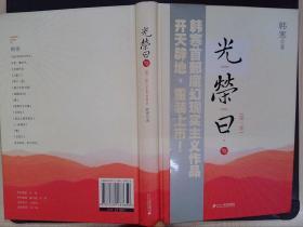 光榮日(第一季).·