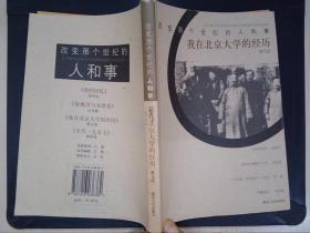 我在北京大學的經歷