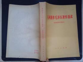 馬列著作毛澤東著作選讀:政治經濟學部分.