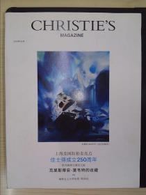 佳士得成立250周年:克里斯蒂安·萊韋特的收藏——上海特刊