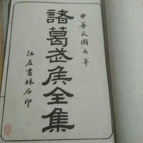 诸葛武侯故事五卷全<二册>