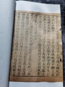 晋书 元代(1271-1368)明正德10年(1515)南京国子监  修本