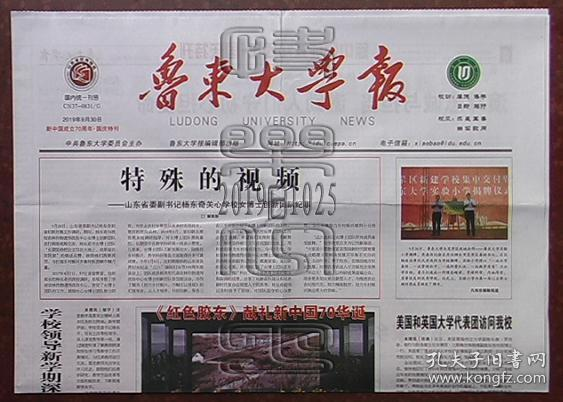 Ludong University Newspaper September 30, 2019-70th Anniversary of the Founding of New China