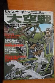 日文原版   《大空戰》 大16開本銅版紙全寫真   通過20世紀16次典型空戰圖解世界空中戰爭史
