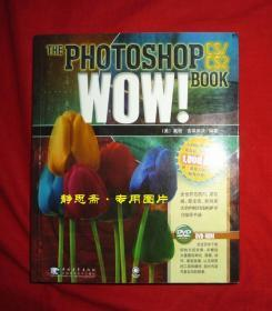 The Photoshop CS/CS2 WOW! Book(附光盘一张)