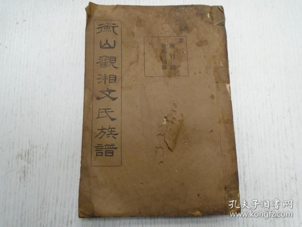 "The Republic of China version / Jiu Lobby ""Hengshan Guanxiang Wenshi's Sixteen Family Tree Genealogy"" Vol. 2 / Class Travel Poems, Qitoufang Tooth Record (Qitofang Qijian Ancestral Faction with Qiming Qicong Trinity / Qitofang Ruosuke The three ancestors of Ruoqiang Ruo, with an excerpt from the ancestral faction of Qiu Ruoxuan / Qi Toufang's tenth Ye Qijian ancestor, the 16th leaf of Qitou Fang's ancestral family, and the 20th leaf of Qitou Fang ruofu's family. Excerpts from the ancestral family, the twenty-fifth leaves of the Qitou family, and the excerpts from the family of the twenty-fifth family / The family of the twenty-sixth leaves of the family, the word Zilan No. Cuifeng, Fufang brother Xifu, the third son of Qing Guangxu, the twenty-seventh family The son of Hui Xuezi Yun Kaifu was born in Bafangtoujiagang, the fifth son of Qing Guangxu, thirty years old ...)"