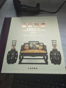 清宫旧藏:紫檀家具精粹(春善堂藏)