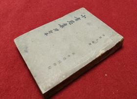 民国36年版《小意思集 增订本》/陈果夫/著胡建中序正中书局初版,