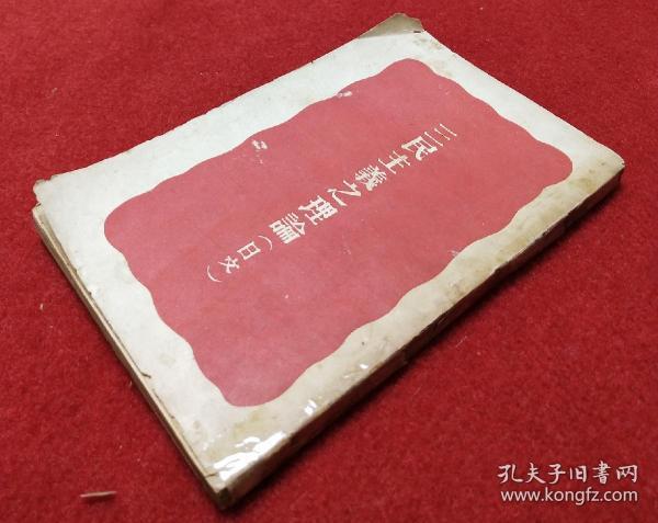 民国35年日军占领我台湾时期出版《三民主义之理论》日文版,,