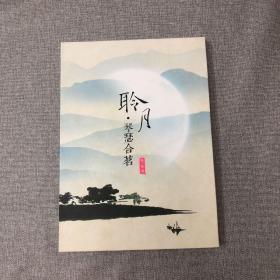 聆月(CD)