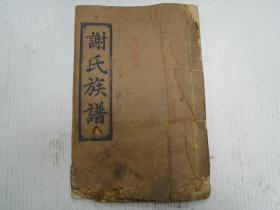 "The Republic of China version / Baoshutang ""The Family Tree of Xie Family in Hanshou County, Hunan Province"" Volume 9 / Emperor's name Gongju Jujiaqiao, Erfangyu Gongyang Juyang'er Gang / Eleven Paihao, the eldest son of Yongjun Qianlong Xinyi, the twelve Paijun, the eldest son of Canyuan, should be Ming Jiaqing, the son of the 13th Pai Town, Longtai Daoguang Ren Nian, the son of the fourteenth Taigong Dynasty, Chao Xianfeng, the second son, the eldest son of the fifteenth school, Chunchun Guangxu, the yin yin / the sixteenth party, the eldest son of the Qing dynasty, Sheng the Republic of China, the fourth son, the sixth son of the ceremony Rui Sheng did not miss the funeral of the hillside couple Hezuka ...)"