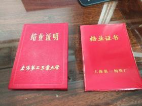 同一人:上海市第二工业大学 结业证明 上海第一钢铁厂职工大学 结业证书   2本合售