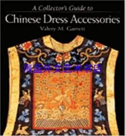 A Collectors Guide to Chinese Dress Accessories