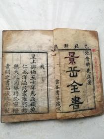 Traditional Chinese Medicine, Book 1 of Jingyue Quan, Chuan Zhonglu