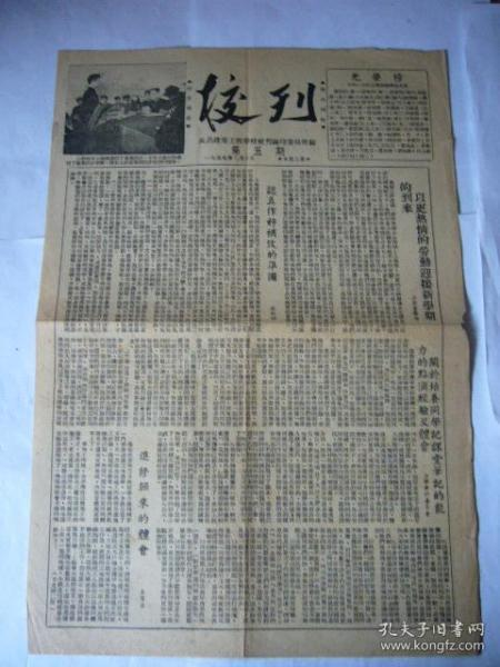 Former Wuchang Architectural and Engineering School School Journal February 10, 1955 Issue 5, Second Edition