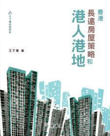 香港長遠房屋策略和港人港地/王于漸/中華書局(香港)有限公司