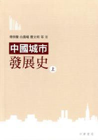 中國城市發展史(全2冊)/傅崇蘭/中華書局(香港)有限公司