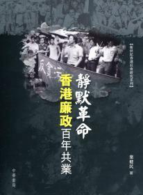 靜默革命──香港廉政百年共業/葉健民/中華書局(香港)有限公司