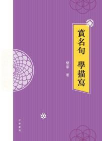 賞名句學描寫/璧華/中華書局(香港)有限公司