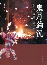 鬼月鉤沉──中元、盂蘭、餓鬼節/周樹佳/中華書局(香港)有限公司