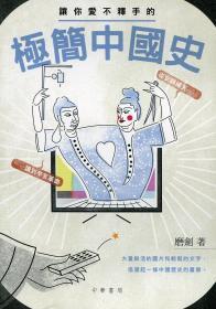 讓你愛不釋手的極簡中國史/磨劍/中華書局(香港)有限公司
