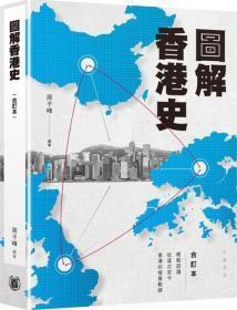 圖解香港史(合訂本)/周子峰/中華書局(香港)有限公司