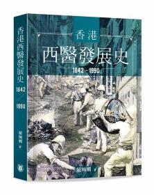 香港西醫發展史/羅婉嫻/中華書局(香港)有限公司