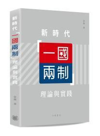 新時代「一國兩制」理論與實踐/常樂/中華書局(香港)有限公司