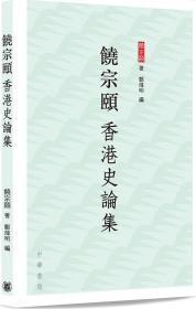 饒宗頤香港史論集/饒宗頤/中華書局(香港)有限公司
