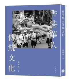 香港華人傳統文化/蕭國健/中華書局(香港)有限公司