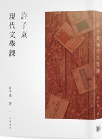 許子東現代文學課/許子東/中華書局(香港)有限公司