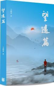 望遠篇/方潤華/中華書局(香港)有限公司