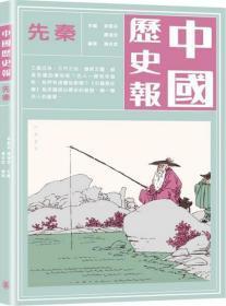 中國歷史報先秦/傅亦武/中華書局(香港)有限公司