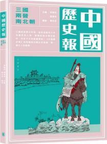 中國歷史報-三國兩晉南北朝/傅亦武/中華書局(香港)有限公司
