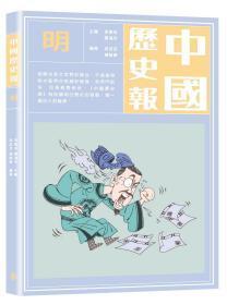 中國歷史報-明/吳旦旦/中華書局(香港)有限公司