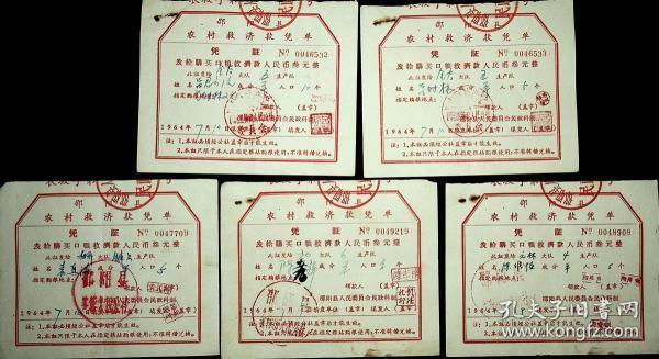 1964年邵阳县农村救济款凭单5份