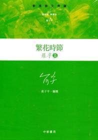 繁花時節─羅孚集(精)(香港散文典藏)/羅孚/中華書局(香港)有限公司