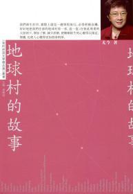地球村的故事/尤今/中華書局(香港)有限公司
