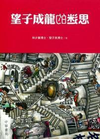 望子成龍的迷思/林少峰/中華書局(香港)有限公司