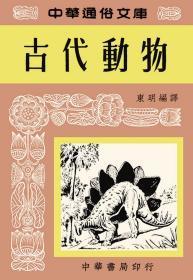 古代動物/東明/中華書局(香港)有限公司