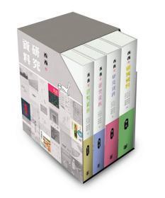 西西研究資料(一至四冊盒裝)/中華書局(香港)有限公司/中華書局(香港)有限公司