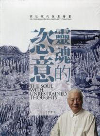 靈魂的恣意──胡弘現代抽象繪畫/胡弘/中華書局(香港)有限公司