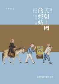 清:天朝上國的終結/馮賢亮/中華書局(香港)有限公司
