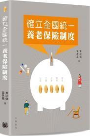 確立全國統一養老保險制度/黃于唱、 莫泰基/中華書局(香港)有限公司