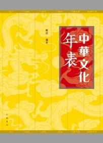 中華文化年表/中華書局(香港)有限公司/中華書局(香港)有限公司