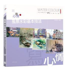 風景水彩基本技法/梁錦雄/中華書局(香港)有限公司