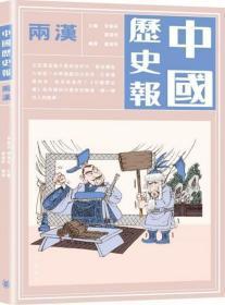 中國歷史報-兩漢/崔瑜昕/中華書局(香港)有限公司