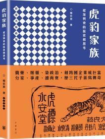 虎豹家族——起落興衰的探索和思考/鄭宏泰/中華書局(香港)有限公司